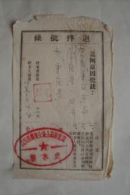 退件批条 四川省机要交通分局驻重庆办事处