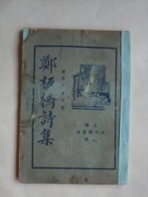 郑板桥诗集    ( 民国二十八年出版 )
