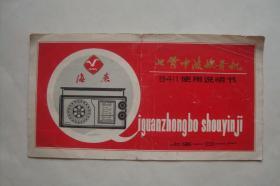 说明书   海燕  七管中波收音机  B411使用说明书