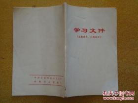 学习文件 ( 为实现毛主席的伟大号召而奋斗 关于无产阶级文化大革命的决定 农村社会主义教育运动中目前提出的一些问题)