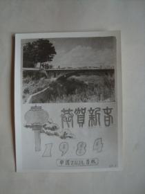 老照片   照片式贺卡   恭贺新禧    中国吉林    1984