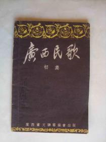 广西民歌 初集 创刊号