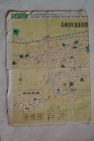 苏州市郊和吴县风景区旅游图     苏州市旅游图