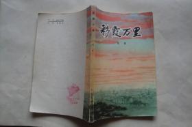 彩霞万里  短篇小说集