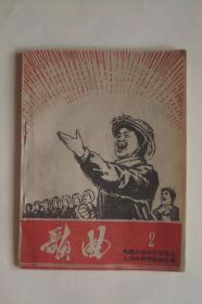歌曲   第二期  长春市南关区革委会毛泽东思想宣传站