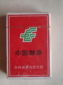 扑克   中国邮政  吉林省报刊发行局