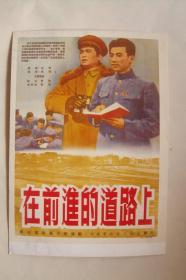 电影宣传卡   海报缩样    经典电影  在前进的道路上 东北电影制片厂