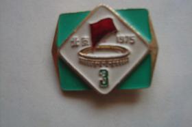 老徽章 会徽 北京 1975 中华人民共和国第三届运动会