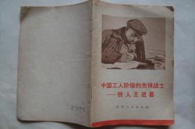 中国工人阶级的先锋战士 —铁人王进喜