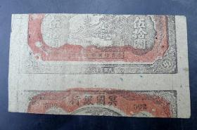 冥国银行伍拾元民俗祭祀用品民国三十一年印保真保老古董古玩杂项收藏