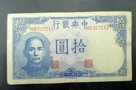 中央银行孙像拾元老票子民国三十一年四大行纸币保真保老古董古玩杂项收藏