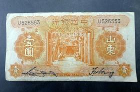 中国银行山东孔林黄壹元四大行纸币保真保老古董古玩杂项收藏