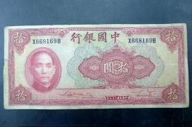 中国银行孙像拾元美国钞票公司四大行纸币保真保老古董古玩杂项收藏
