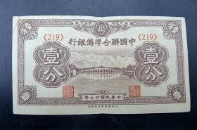 中国联合准备银行壹分老票子华北日伪政权纸币保真保老古董古玩杂项收藏