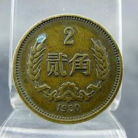 1980年黄铜贰角铜两毛第三套人民币长城硬币保真保老古董古玩杂项收藏