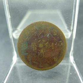 丙午大清铜币中心东当制钱二文清代机制铜板保真保老古董古玩杂项收藏