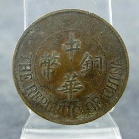 中华铜币双枚民国十三年机制铜元保真保老无裂补翘古董古玩杂项收藏