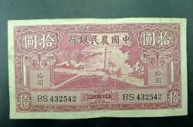 中国农民银行拾元老票子红色灌溉民国四大行纸币保真保老古董古玩杂项收藏