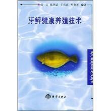 比目鱼养殖技术书籍 牙鲆健康养殖技术