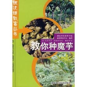 魔芋种植技术书籍 新农村书屋:教你种魔芋 绝版书高于标价出售