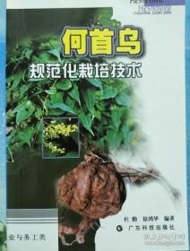 名贵中药材何首乌种植技术书籍  何首乌规范化栽培技术