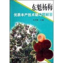 东魁杨梅种植技术书籍 东魁杨梅优质丰产技术疑难题解答