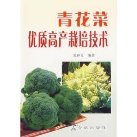 青花菜优质高产栽培技术