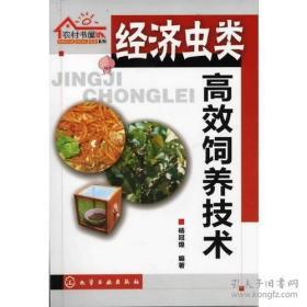 白蜡虫养殖技术书籍 经济虫类高效饲养技术