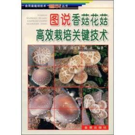 香菇种植技术书籍 图说香菇花菇高效栽培关键技术