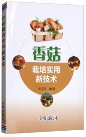 香菇种植技术书籍 香菇栽培实用新技术