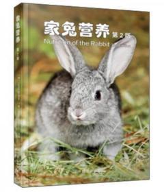 家兔营养(第2版)