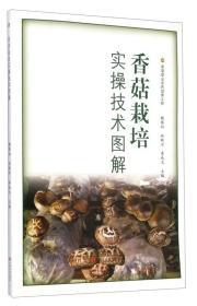 香菇种植技术书籍 香菇栽培实操技术图解