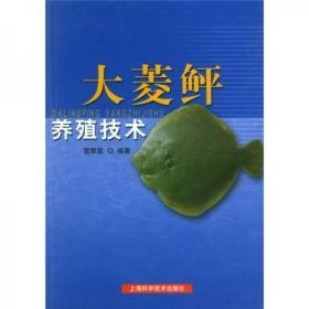 多宝鱼养殖技术书籍 大菱鲆养殖技术