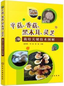 香菇种植技术书籍 平菇、香菇、黑木耳、灵芝栽培关键技术图解(全彩高清大图现代化养菇)