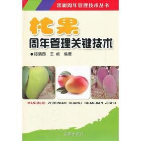 芒果种植技术书籍 杧果周年管理关键技术