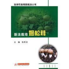 新法栽培姬松茸