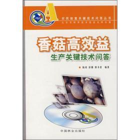 香菇种植技术书籍 香菇高效益生产关键技术问答(附VCD光盘)