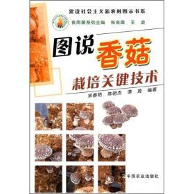 香菇种植技术书籍 图说香菇栽培关键技术