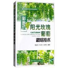 阳光玫瑰葡萄种植技术书籍 彩图版阳光玫瑰葡萄栽培技术(受欢迎的种植业精品图书)