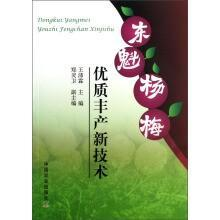 东魁杨梅种植技术书籍  东魁杨梅优质丰产新技术·东魁杨梅