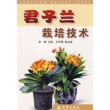 君子兰种植技术书籍 君子兰栽培技术