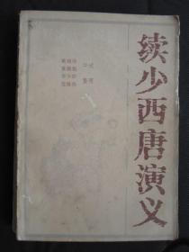 续少西唐演义   新编传统评书 (32开、一版一印、有人物绘画插图)