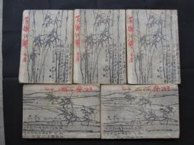 笑傲江湖   全五册 (32开、竖版有插图、金庸名著)