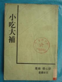 小吃大补 (32开、中医类)