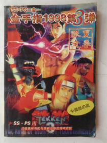 金手指 1998第3弹 【大32开】