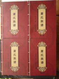 广东阳春: 萧氏族谱、2019年续编:第一.二.三.四卷、全4册  【全新未阅】