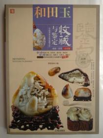 和田玉收藏与鉴定 【16开、铜版彩印】 一版一印