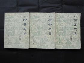 白文聊斋志异  上中下、全三册 【32开、有绘画插图】