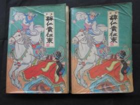 评书   薛仁贵征东   上下全两册(一版一印、有人物绣像)