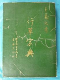 王羲之书行草字典:钟克豪藏版 (32开、字帖类、一版一印)